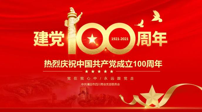 热烈庆祝中国共产党百年华诞